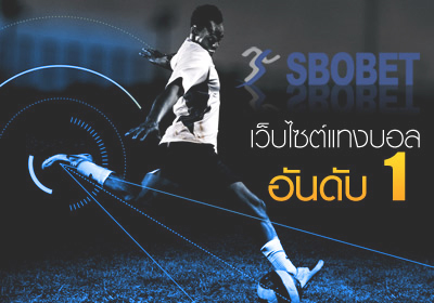 sbobet เว็บไซต์แทงบอลออนไลน์ชั้นนำของประเทศ